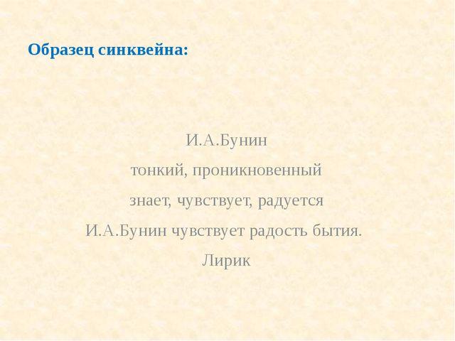Образец синквейна: И.А.Бунин тонкий, проникновенный знает, чувствует, радуетс...