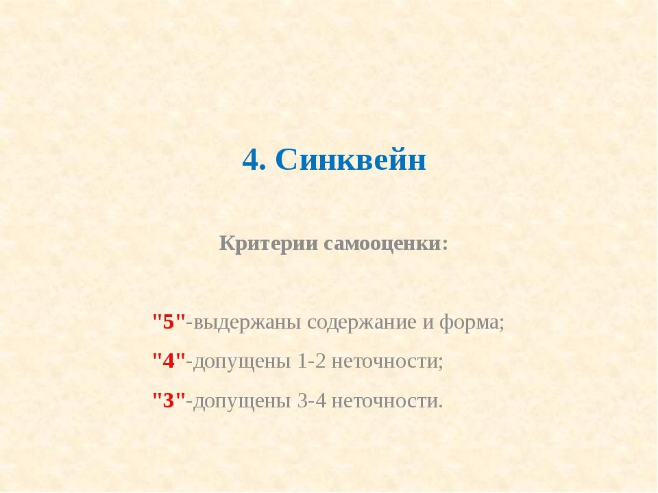 """4. Синквейн Критерии самооценки: """"5""""-выдержаны содержание и форма; """"4""""-допуще..."""
