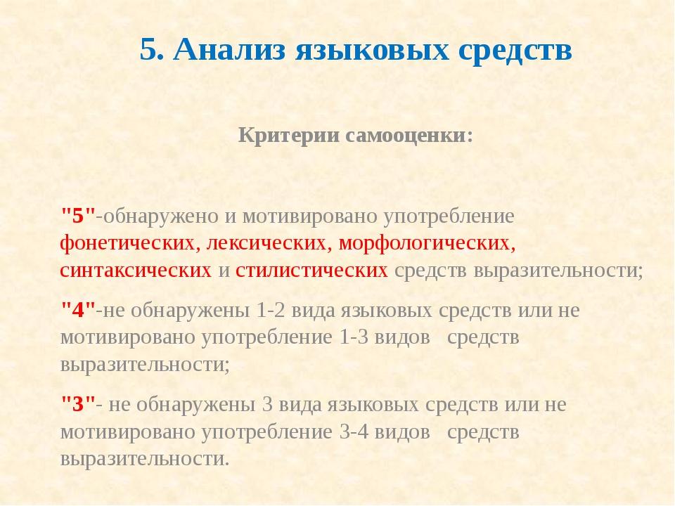 """5. Анализ языковых средств Критерии самооценки: """"5""""-обнаружено и мотивировано..."""