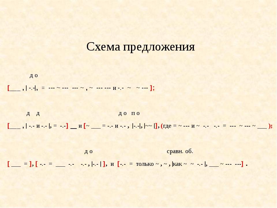 Схема предложения д о ___ ,  -.-, = --- ~ --- --- ~ , ~ --- --- и -.- ~ ~...
