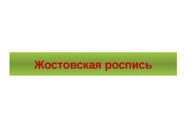 Жостовская роспись Жо́стовская ро́спись — российский народный художественный...