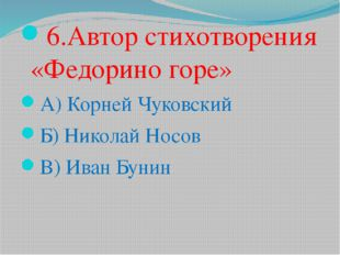 6.Автор стихотворения «Федорино горе» А) Корней Чуковский Б) Николай Носов В)