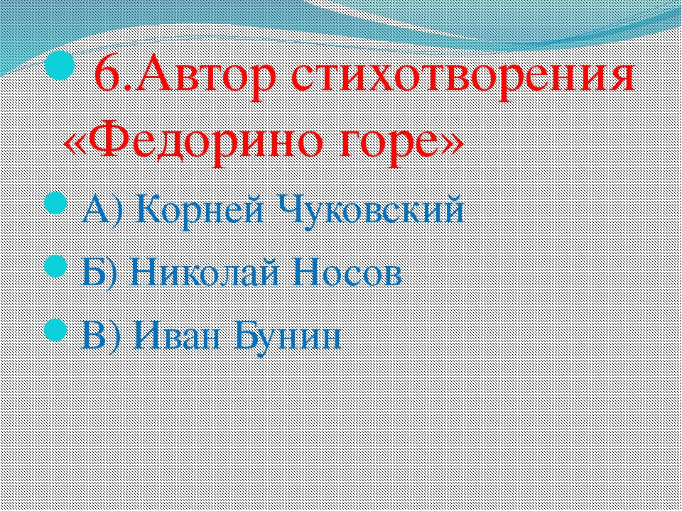 6.Автор стихотворения «Федорино горе» А) Корней Чуковский Б) Николай Носов В)...