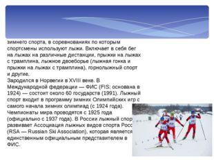 Лы́жный спорт — совокупность различных видов зимнего спорта, в соревнованиях