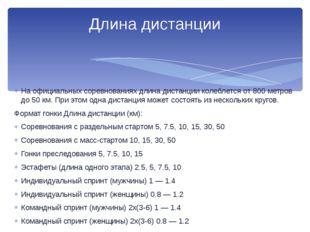 На официальных соревнованиях длина дистанции колеблется от 800 метров до 50 к