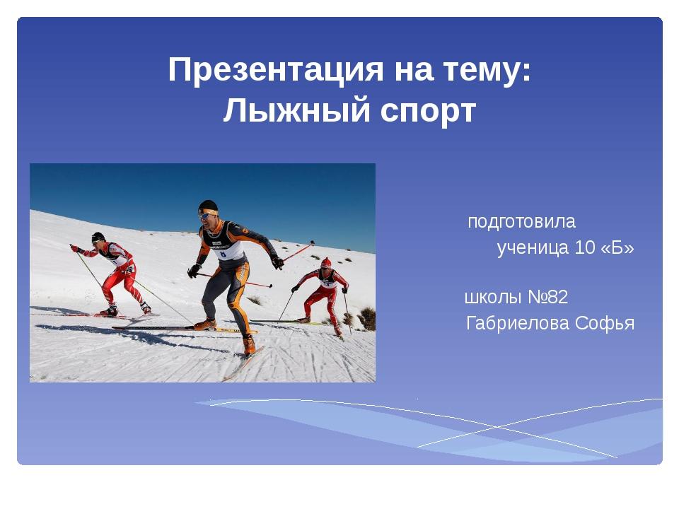 Презентация на тему: Лыжный спорт подготовила ученица 10 «Б» класса школы №8...