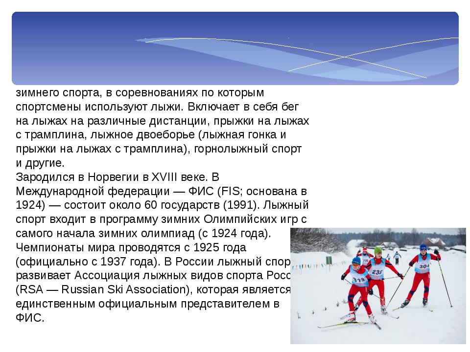 Лы́жный спорт — совокупность различных видов зимнего спорта, в соревнованиях...