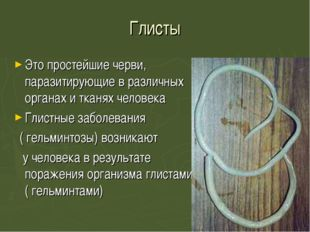 Глисты Это простейшие черви, паразитирующие в различных органах и тканях чело