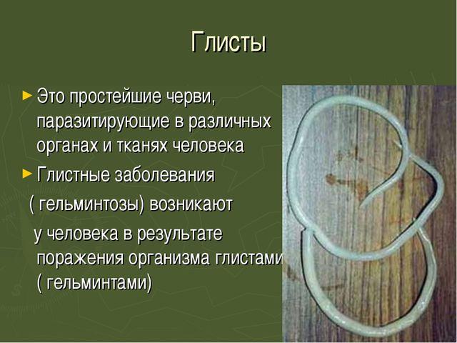 Глисты Это простейшие черви, паразитирующие в различных органах и тканях чело...
