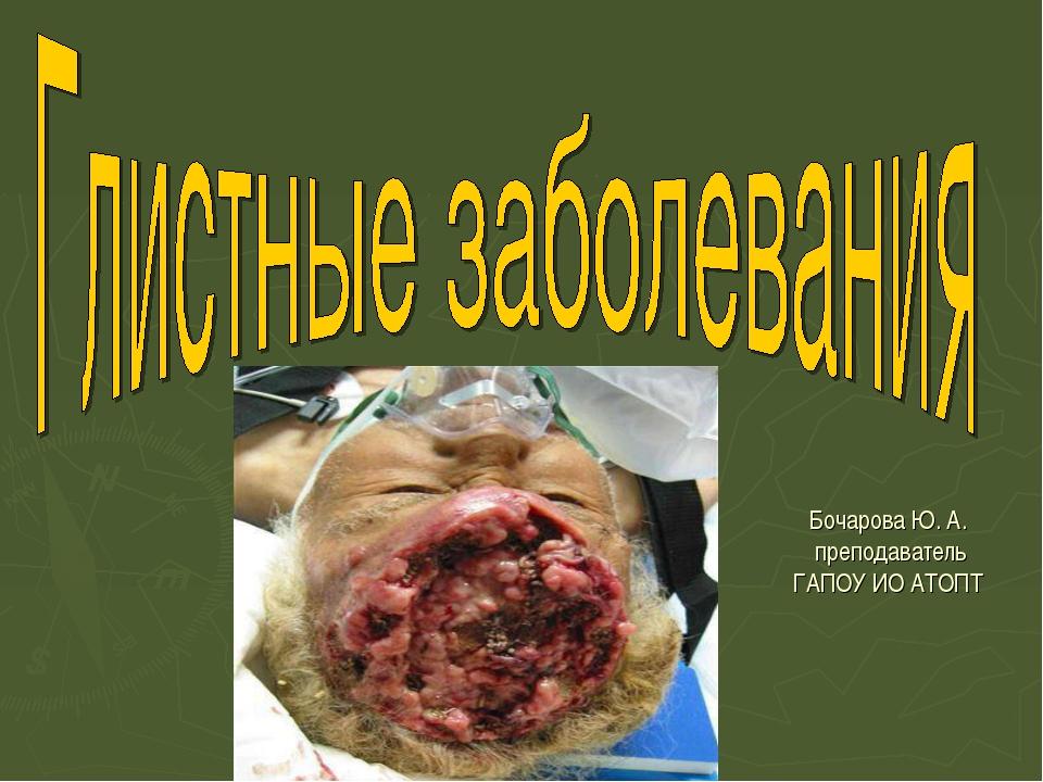 Бочарова Ю. А. преподаватель ГАПОУ ИО АТОПТ