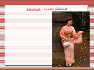 японский – кимоно (kimono)