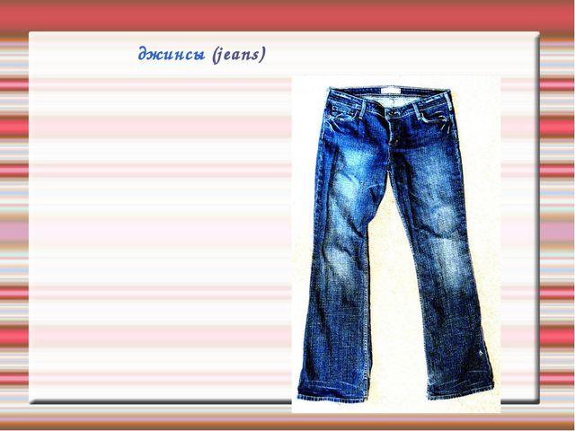 джинсы (jeans)