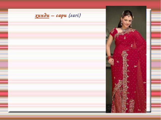 хинди – сари (sari)