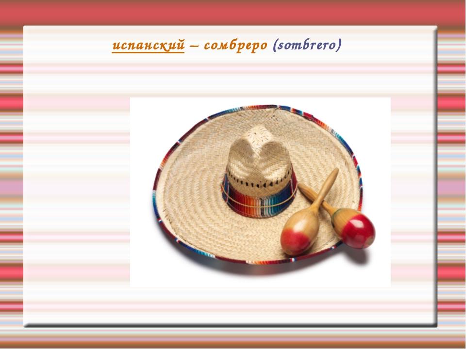 испанский – сомбреро (sombrero)