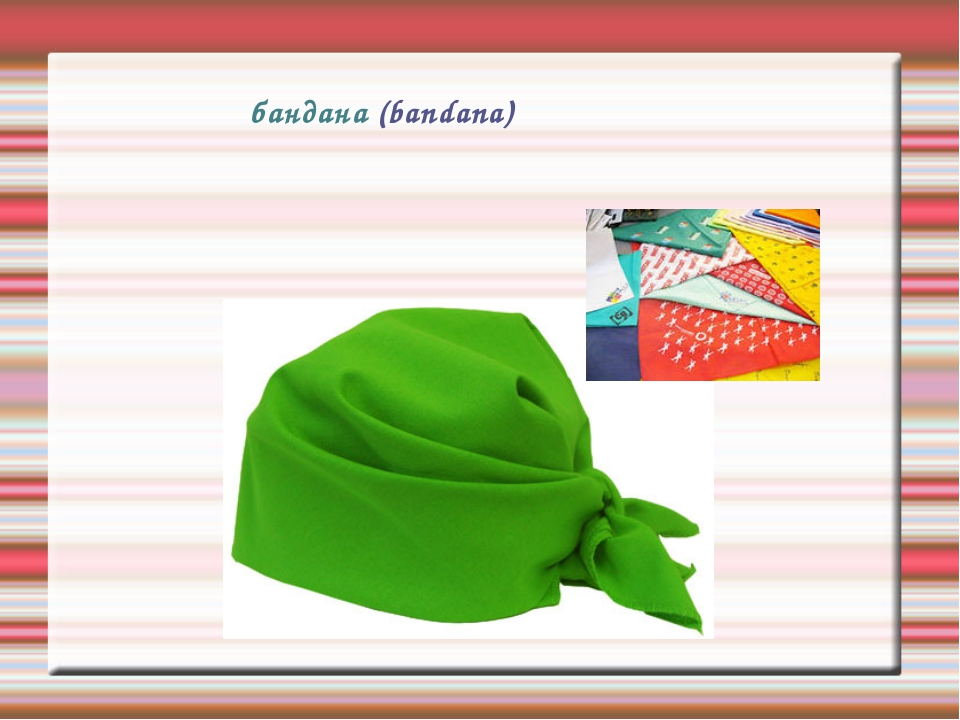 бандана (bandana)