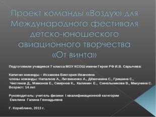Подготовили учащиеся 7 класса МОУ КСОШ имени Героя РФ И.В. Сарычева: Капитан
