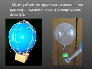 Мы попробуем экспериментально доказать, что существует подъемная сила на при