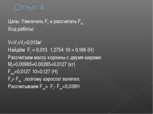 Цель: Увеличить FА и рассчитать Fпод Ход работы: V=V1+V2=0,013м3 Найдём FА =
