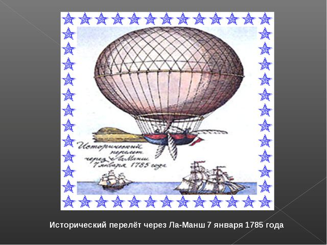 Исторический перелёт через Ла-Манш 7 января 1785 года