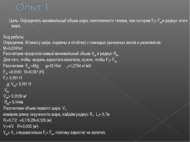 Цель: Определить минимальный объем шара, наполненного гелием, при котором FА...