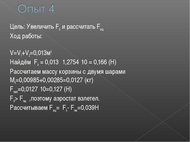Цель: Увеличить FА и рассчитать Fпод Ход работы: V=V1+V2=0,013м3 Найдём FА =...