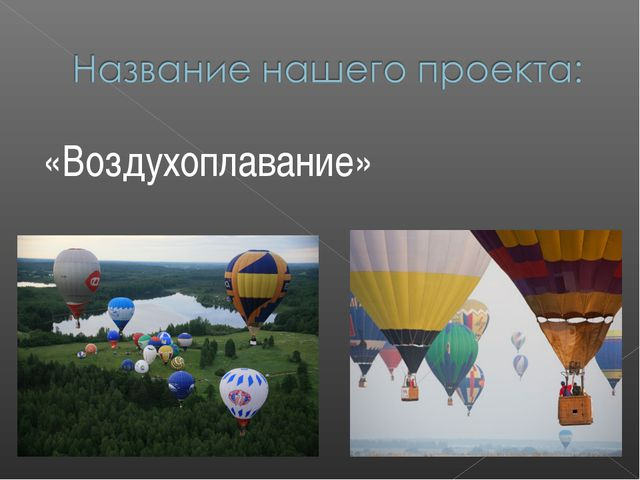 «Воздухоплавание»