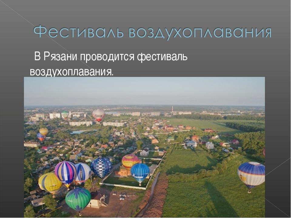 В Рязани проводится фестиваль воздухоплавания.
