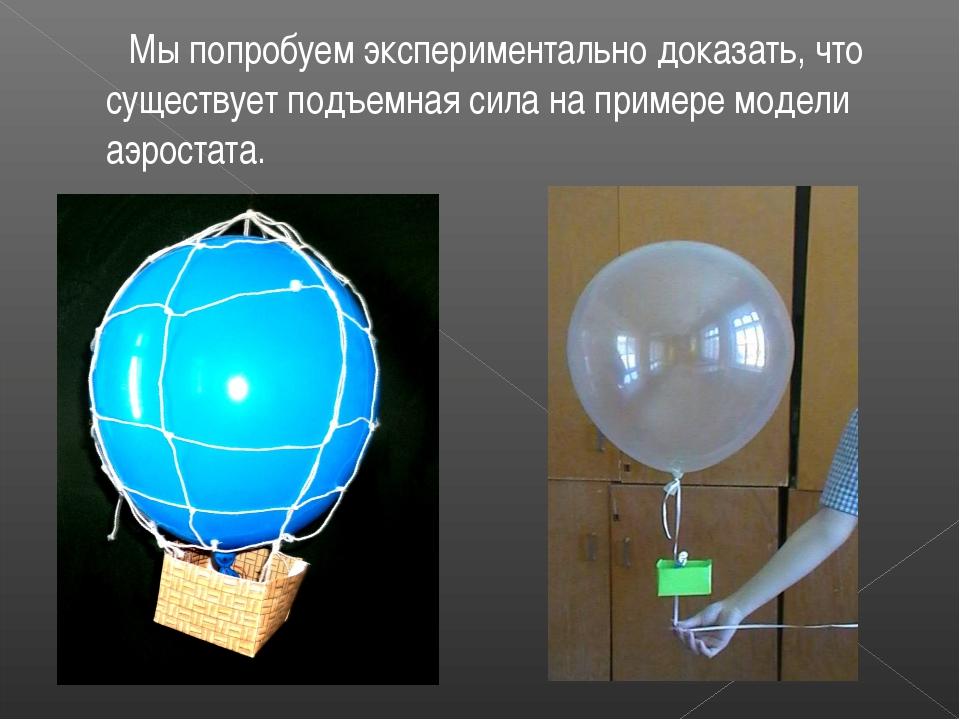 Мы попробуем экспериментально доказать, что существует подъемная сила на при...