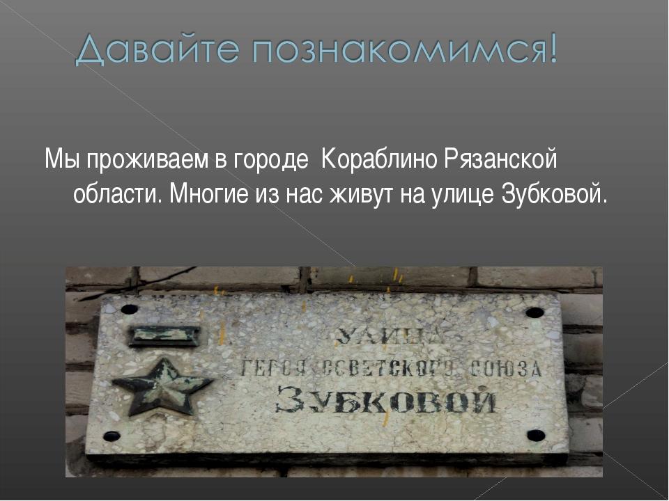 Мы проживаем в городе Кораблино Рязанской области. Многие из нас живут на ули...