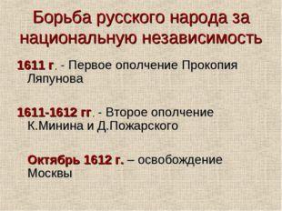 Борьба русского народа за национальную независимость 1611 г. - Первое ополчен