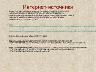 Интернет-источники https://yandex.ru/images/search?p=1&text=%D0%B8%D0%BD%D1%8
