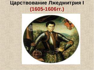 Царствование Лжедмитрия I (1605-1606гг.)