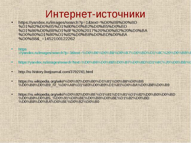Интернет-источники https://yandex.ru/images/search?p=1&text=%D0%B8%D0%BD%D1%8...