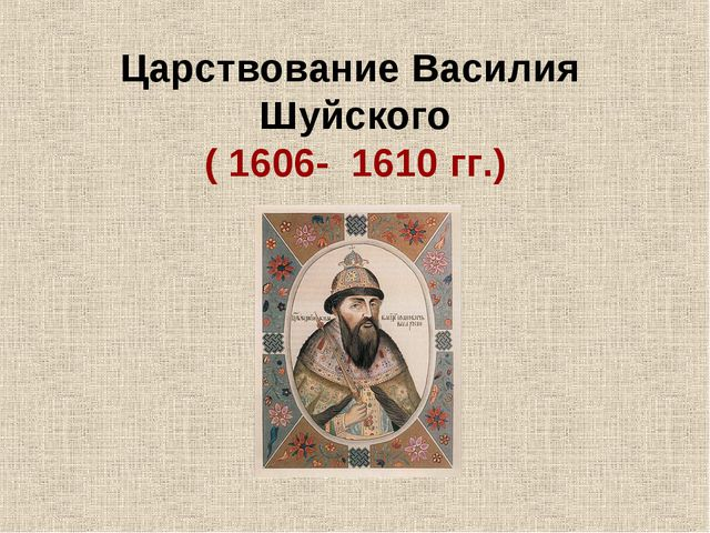 Царствование Василия Шуйского ( 1606- 1610 гг.)