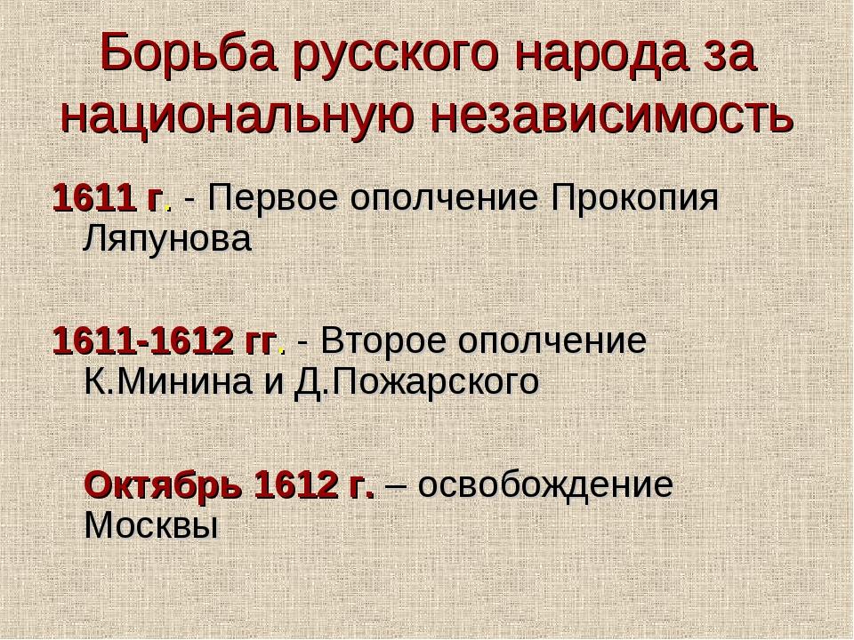Борьба русского народа за национальную независимость 1611 г. - Первое ополчен...