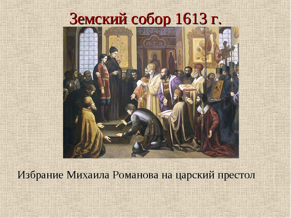 Земский собор 1613 г. Избрание Михаила Романова на царский престол