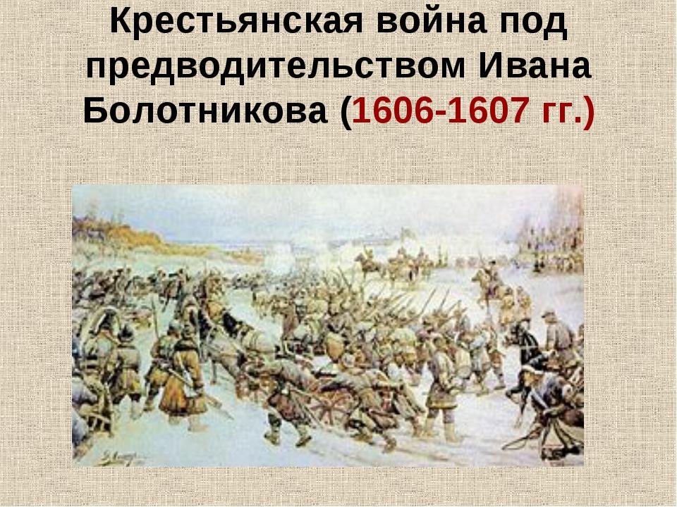 Крестьянская война под предводительством Ивана Болотникова (1606-1607 гг.)