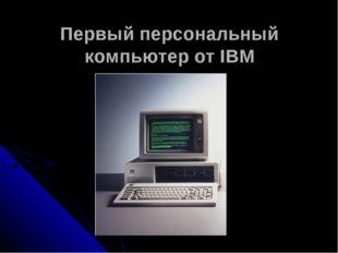 Первый персональный компьютер от IBM