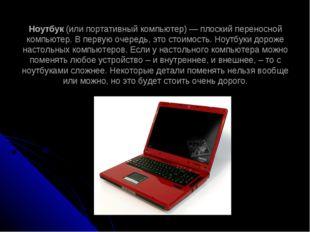 Ноутбук (или портативный компьютер) — плоский переносной компьютер. В первую