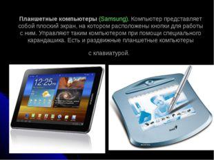 Планшетные компьютеры (Samsung). Компьютер представляет собой плоский экран,