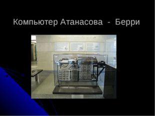 Компьютер Атанасова - Берри