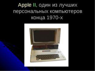 Apple II, один из лучших персональных компьютеров конца 1970-х