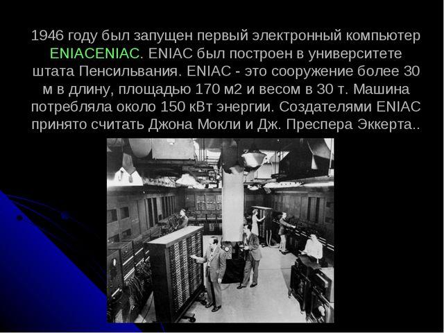 1946 году был запущен первый электронный компьютер ENIACENIAC. ENIAC был пост...