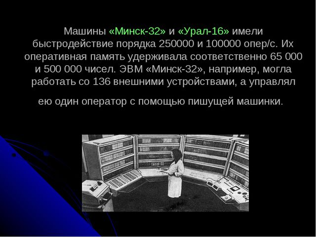 Машины «Минск-32» и «Урал-16» имели быстродействие порядка 250000 и 100000 оп...