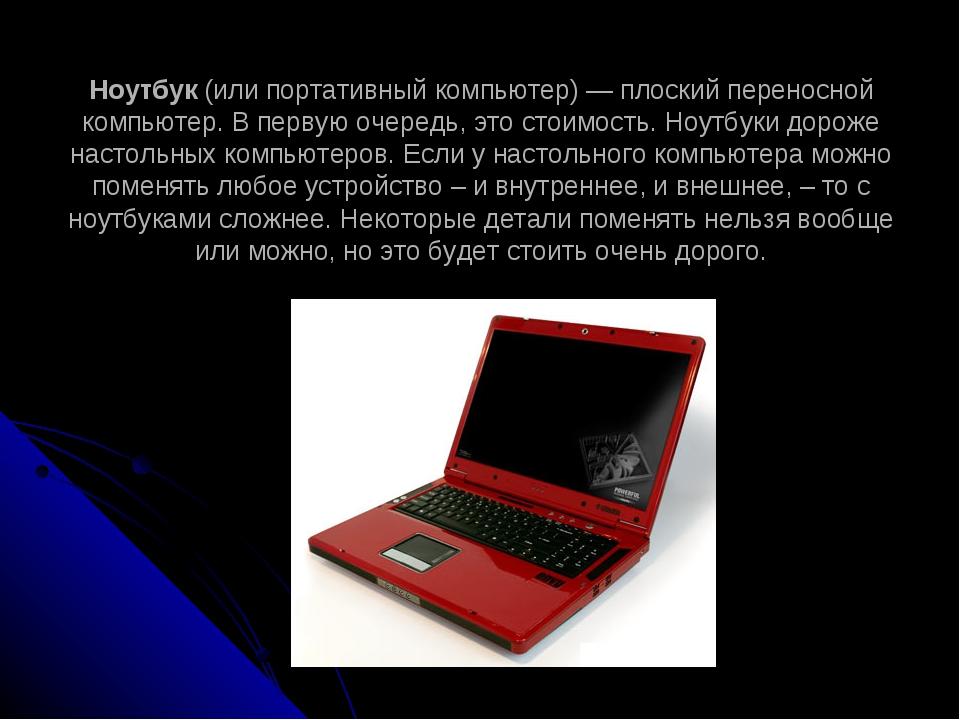 Ноутбук (или портативный компьютер) — плоский переносной компьютер. В первую...