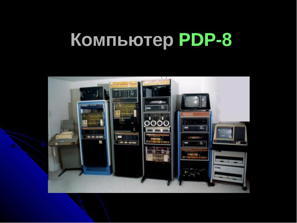 Компьютер PDP-8