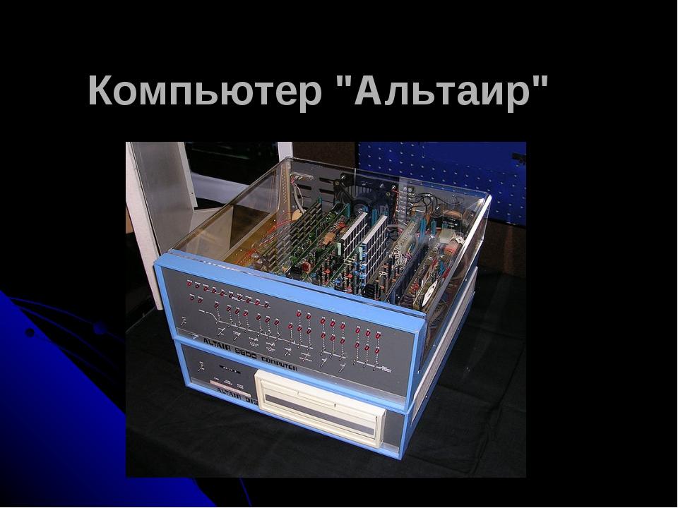 "Компьютер ""Альтаир"""