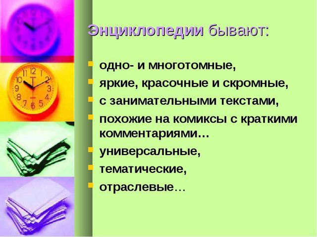Энциклопедии бывают: одно- и многотомные, яркие, красочные и скромные, с зани...