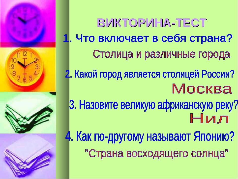 ВИКТОРИНА-ТЕСТ