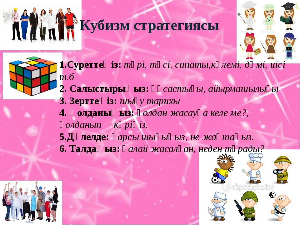 Кубизм стратегиясы 1.Суреттеңіз: түрі, түсі, сипаты,көлемі, дәмі, иісі т.б 2...